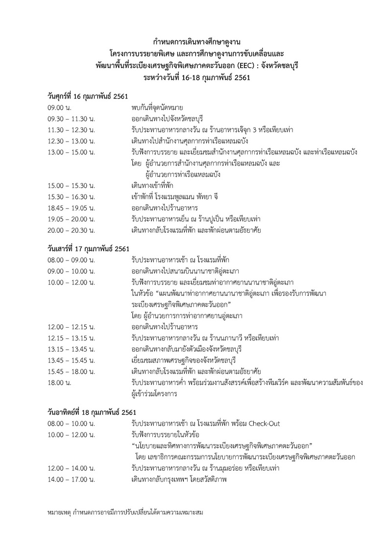 EEC-Pattaya-Agenda