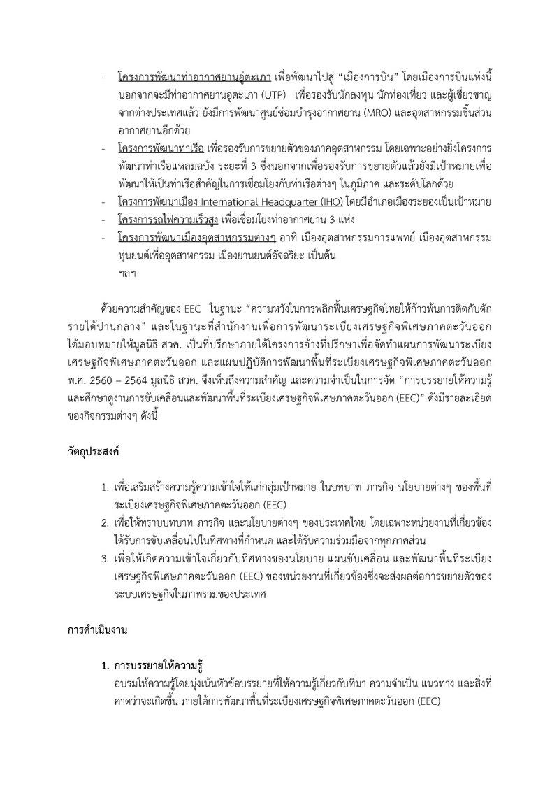EEC-Pattaya_P2