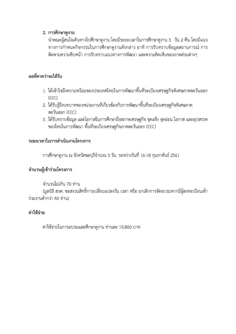 EEC-Pattaya_P3